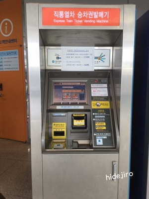切符券売機の画像
