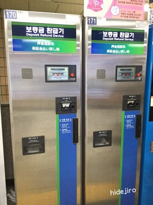 保証金返金機の画像