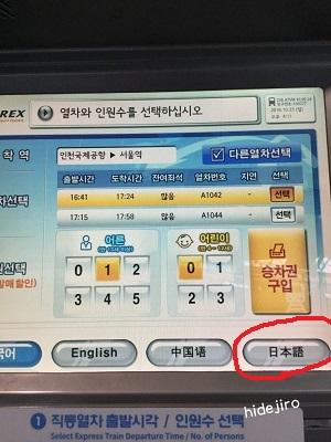 券売機の画面