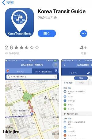 バス乗り換えアプリ