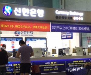 韓国の銀行