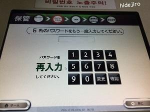 暗証番号入力画面