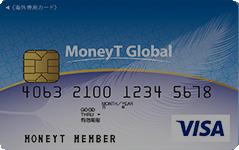マネーティーグローバルカード