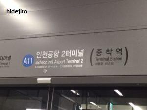 仁川国際空港第二ターミナルの表示