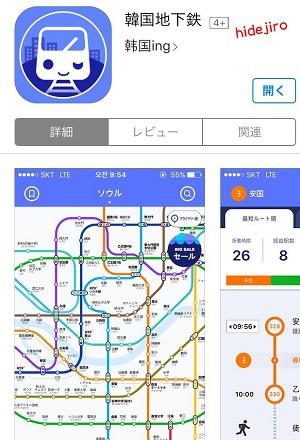 韓国地下鉄アプリ