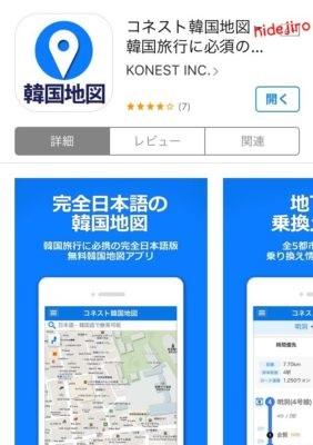 コネストのアプリ