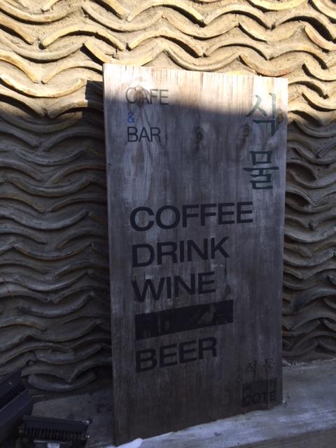 カフェバーの看板